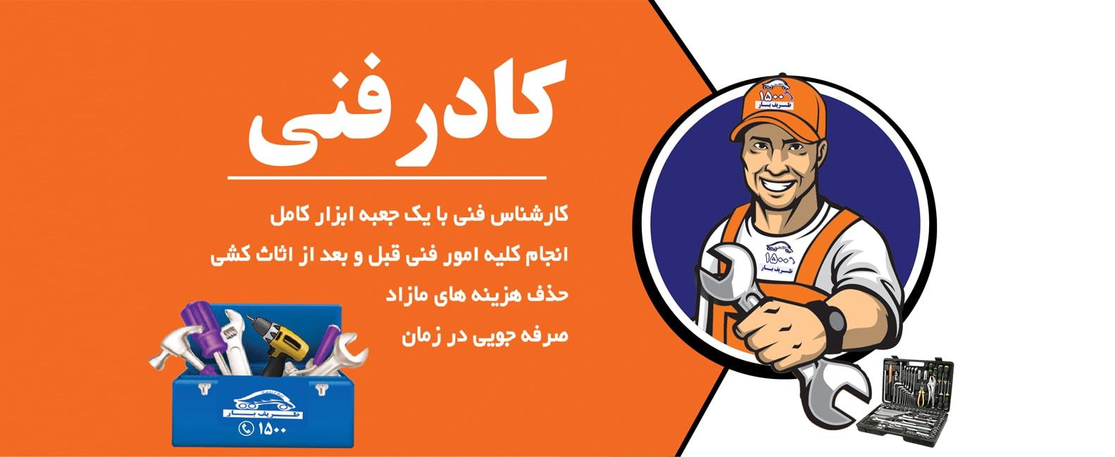 ظریف بار تهران