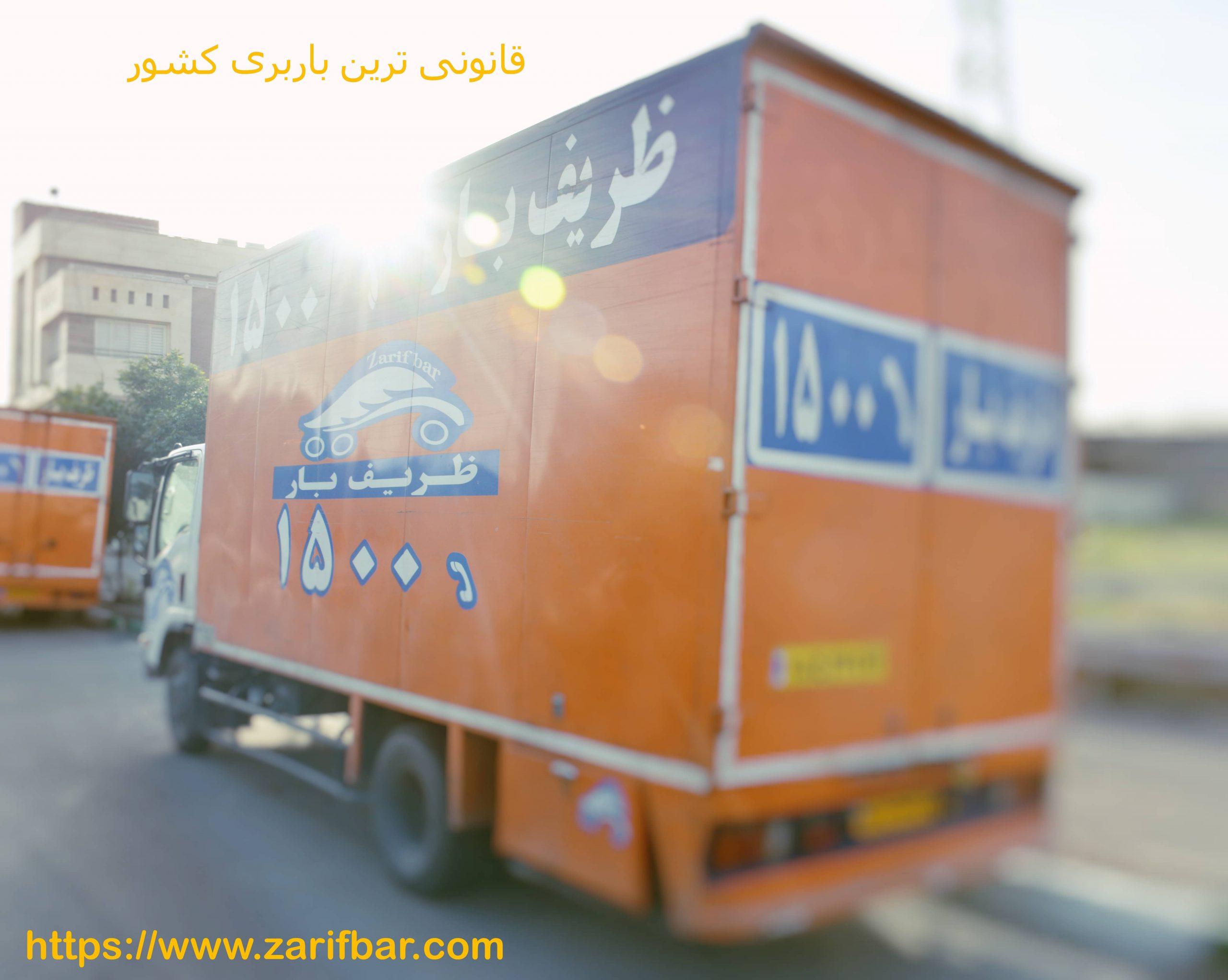 باربری مقرون به صرفه تهران