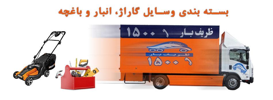 بسته بندی وسایل انبار