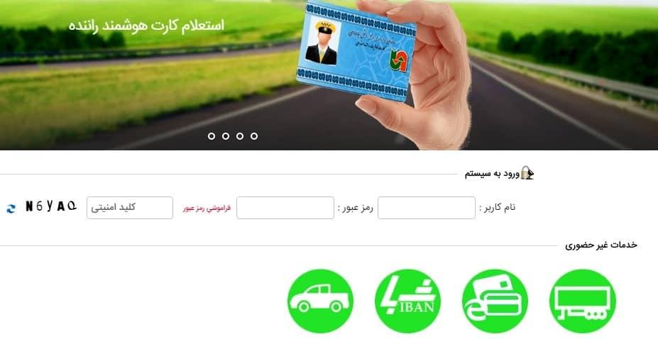 استعلام کارت هوشمند رانندگان